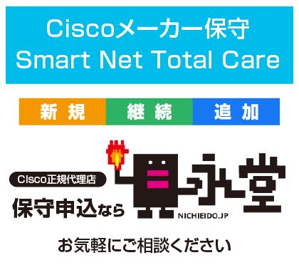 Ciscoメーカー保守(Smart Net Total Care)/保守申込なら日永堂